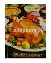 """Картинка к книге Феникс+ - Книга для записи кулинарных рецептов """"Курица-гриль"""" (39903)"""
