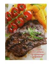 """Картинка к книге Феникс+ - Книга для записи кулинарных рецептов """"Стейк, овощи"""" (39905)"""
