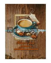 """Картинка к книге Феникс+ - Книга для записи кулинарных рецептов """"Чашка кофе"""" (39910)"""