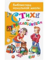 Картинка к книге Библиотека начальной школы - Стихи первоклассникам