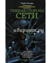 Картинка к книге Городские легенды - Темная сторона Сети