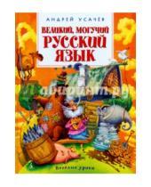 Картинка к книге Алексеевич Андрей Усачев - Великий, могучий русский язык