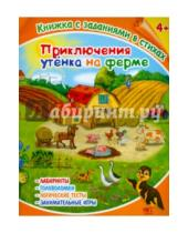 """Картинка к книге Феникс+ - Книжка с заданиями в стихах """"Приключения утёнка на ферме"""" (36081-25)"""