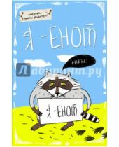 "Картинка к книге Блокноты-Еноты - Блокнот ""Я - Енот"", А5"