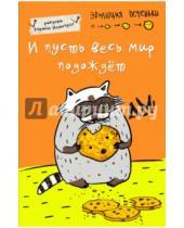 """Картинка к книге Блокноты-Еноты - Блокнот """"И пусть весь мир подождет"""", А5"""