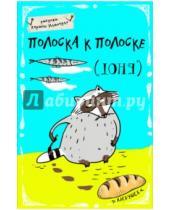"Картинка к книге Блокноты-Еноты - Блокнот ""Полоска к полоске"", А5"