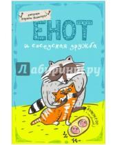 """Картинка к книге Блокноты-Еноты - Блокнот """"Енот и соседская дружба"""", А5"""