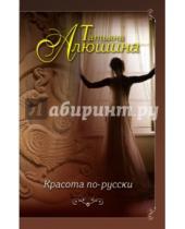 Картинка к книге Александровна Татьяна Алюшина - Красота по-русски