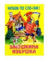 Картинка к книге Читаем по слогам - Заюшкина избушка