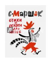Картинка к книге Яковлевич Самуил Маршак - Стихи и сказки для детей
