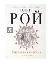 Картинка к книге Юрьевич Олег Рой - Амальгама счастья
