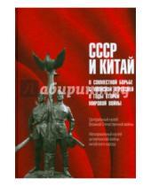 Картинка к книге Вече - СССР и Китай в совместной борьбе с японской агрессией в годы Второй мировой войны
