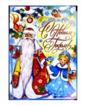 """Картинка к книге Праздники - Гирлянда с плакатом А3 """"С Новым годом!"""", вертикальная (ГМ-8926)"""