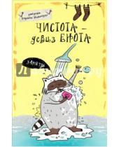 """Картинка к книге Блокноты-Еноты - Блокнот """"Чистота - девиз енота!"""", А5"""