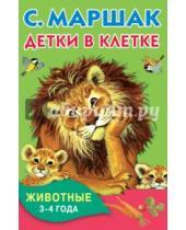 Картинка к книге Яковлевич Самуил Маршак - Детки в клетке. Животные. 3-4 года