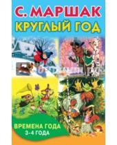 Картинка к книге Яковлевич Самуил Маршак - Круглый год. Времена года. 3-4 года