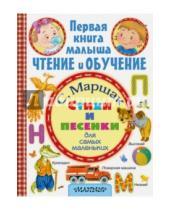 Картинка к книге Яковлевич Самуил Маршак - Стихи и песенки для самых маленьких
