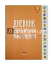 Картинка к книге Национальное образование - Дневник педагогических наблюдений
