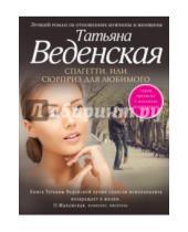 Картинка к книге Евгеньевна Татьяна Веденская - Спагетти, или Сюрприз для любимого