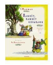 Картинка к книге Яковлевич Самуил Маршак - Плывет, плывет кораблик