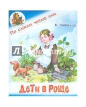 Картинка к книге Дмитриевич Константин Ушинский - Дети в роще