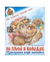 Картинка к книге Дмитриевич Константин Ушинский - Не плюй в колодец, пригодится воды напиться
