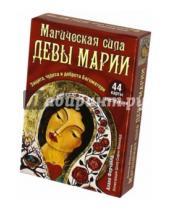 Картинка к книге Попурри - Магическая сила Девы Марии (44 карты + инструкция)