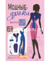 """Картинка к книге Стрекоза - Коллекция моделей для вырезания. Модные уроки. Выпуск 2. В стиле """"гламур"""""""