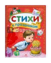 Картинка к книге Стрекоза - Стихи к праздникам. Сборник