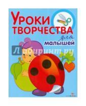 Картинка к книге Стрекоза - Уроки творчества для малышей