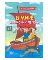 Картинка к книге Алена Новикова - В мире крымских легенд, или Большое морское путешествие