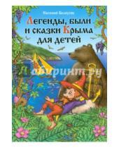 Картинка к книге Васильевич Евгений Белоусов - Легенды, были и сказки Крыма для детей