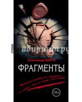 Картинка к книге Александр Варго - Фрагменты