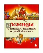 Картинка к книге Читают все - Легенды о кладах, казаках и разбойниках