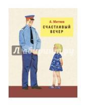 Картинка к книге Васильевич Анатолий Митяев - Счастливый вечер