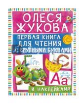 Картинка к книге Станиславовна Олеся Жукова - Первая книга для чтения с крупными буквами и наклейками
