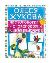Картинка к книге Станиславовна Олеся Жукова - Чистоговорки и скороговорки с наклейками