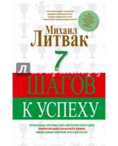 Картинка к книге Ефимович Михаил Литвак - 7 шагов к успеху