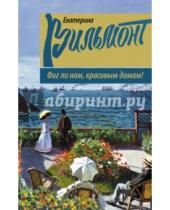 Картинка к книге Николаевна Екатерина Вильмонт - Фиг ли нам, красивым дамам!