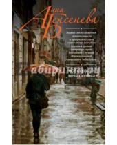 Картинка к книге Анна Берсенева - Все страсти мегаполиса