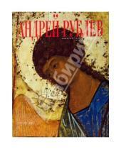 Картинка к книге Викторович Геннадий Попов - Андрей Рублев