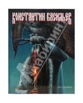 Картинка к книге Анатолий Доронин - Константин Васильев