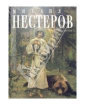 Картинка к книге Юрьевич Павел Климов - Михаил Нестеров