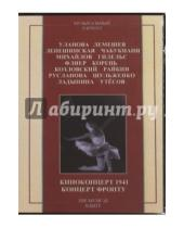 Картинка к книге ТЕН-Видео - Киноконцерт 1941. Концерт фронту (DVD)