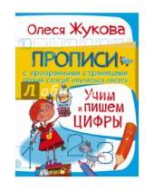 Картинка к книге Станиславовна Олеся Жукова - Учим и пишем цифры