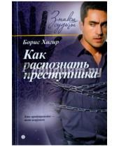 Картинка к книге Борис Хигир - Как распознать преступника