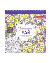 Картинка к книге Попурри - Арт-терапия. Цветочный рай
