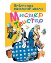 Картинка к книге Яковлевич Самуил Маршак - Мистер Твистер