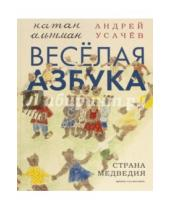 Картинка к книге Алексеевич Андрей Усачев - Весёлая азбука. Страна Медведия