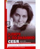Картинка к книге Евгеньевна Ксения Меньшикова - Ключ к познанию себя, или в чем твоя уникальность. Психотип и энергетика человека